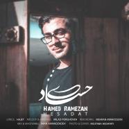 حامد رمضان - حسادت