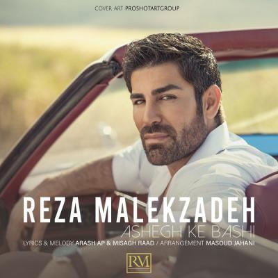 Reza Malekzadeh - Ashegh Ke Bashi