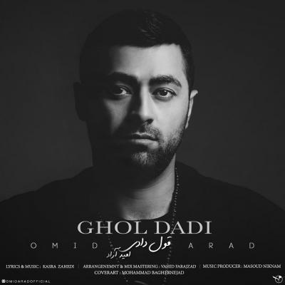 Omid Arad - Ghol Dadi