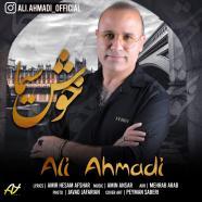علی احمدی  - خوش سیما