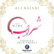 علی رجبی - شراب