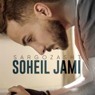 سهیل جامی - سرگذشت