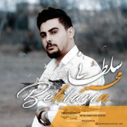 محمد سلطانی - بهترین