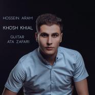 حسین ارام - خوش خیال