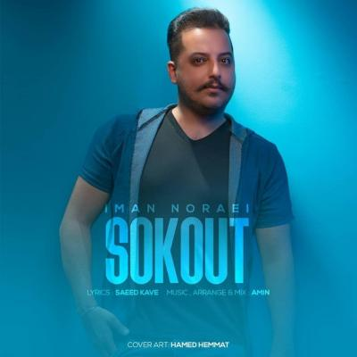 Iman Noraei - Sokout