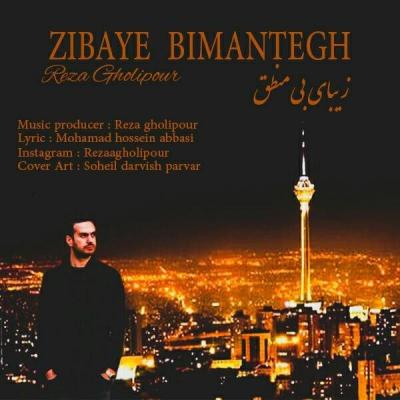 Reza Gholipour - Zibaye Bimantegh