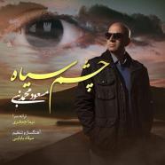 مسعود محمد نبی - چشم سیاه