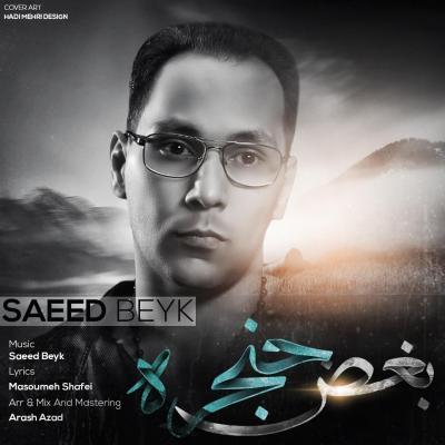 Saeed Beyk - Boghze Hanjare
