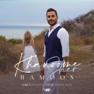 هامون - خانوم شعر