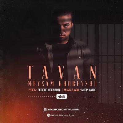 Meysam Ghoreyshi - Tavan