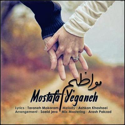 Mostafa Yeganeh - Movazebam