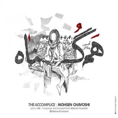 Mohsen Chavoshi - Hamgonah