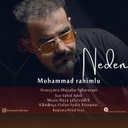 محمد رحیم لو - ندن