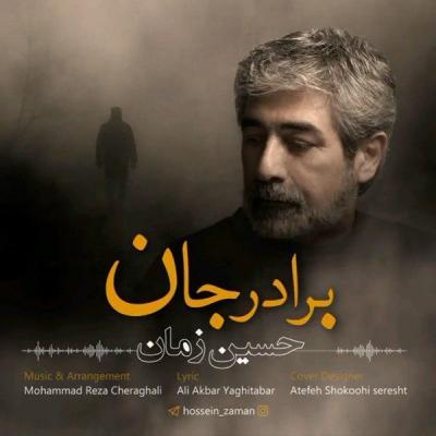 Hossein Zaman - Baradar Jan