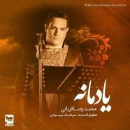 محمدرضا قربانی - یادمانه