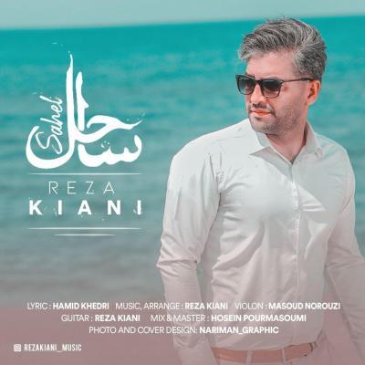Reza Kiani - Sahel
