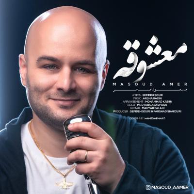 Masoud Amer - Mashougheh