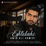 امیر علی حمیدی - اشتباهی