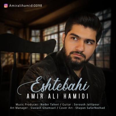 Amir Ali Hamidi - Eshtebahi