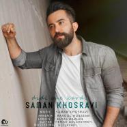 سامان خسروی - دیدی چه کردی