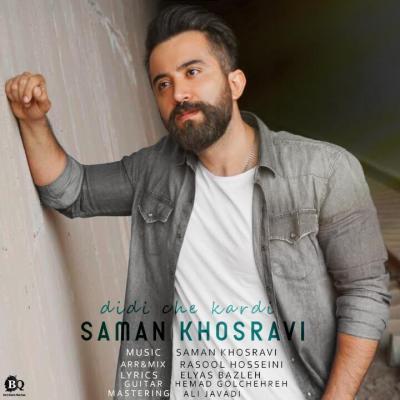 Saman Khosravi - Didi Che Kardi