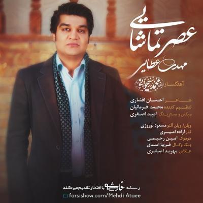 Mehdi Ataee - Asre Tamashaee