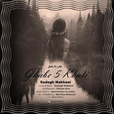 Sadegh Nakhaei - Ghabe 5 Khati
