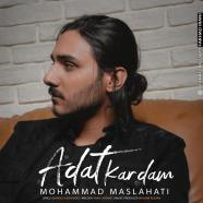 محمد مصلحتی - عادت کردم