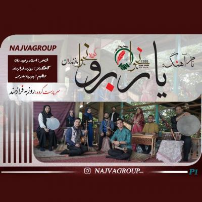Rouzbeh Farazmand - Yar Beroo (Najva Group)