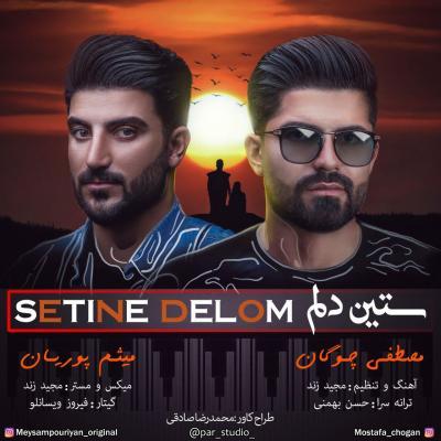 Mostafa Chogan - Setine Delom (Ft Meysam Pouriyan)