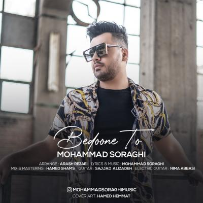Mohammad Soraghi - Bedoone To