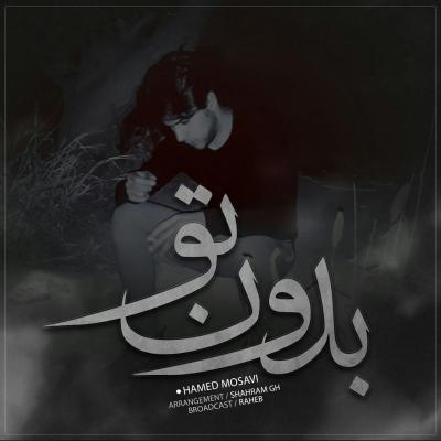 Hamed Mosavi - Bedone To