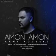 کامی یوسفی  - امون امون