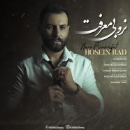 حسين راد - نرو بی معرفت