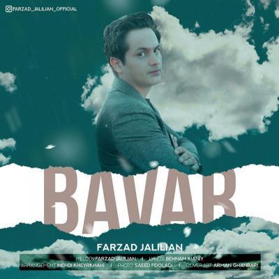 Farzad Jalilian - Bavar