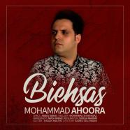 محمد اهورا - بی احساس