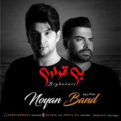 Noyan Band - Bigharari