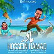حسین حماد - مادر