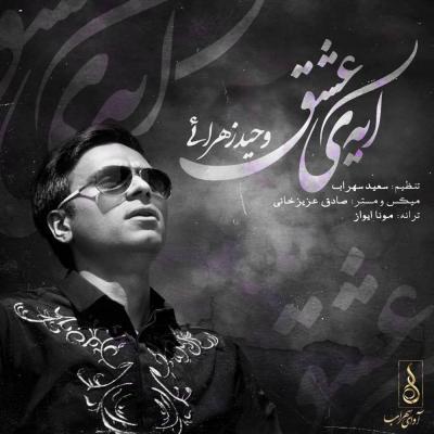 Vahid Zahraei - Ayeye Eshgh