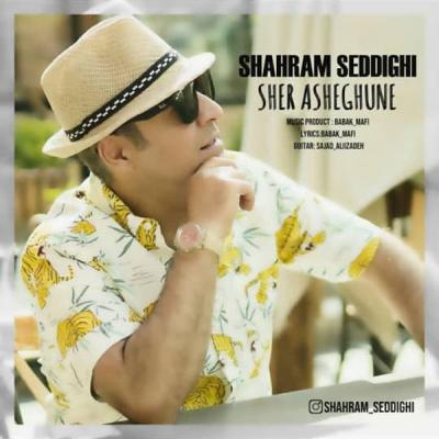 Shahram Seddighi - Sher Asheghune