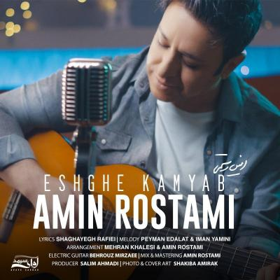 Amin Rostami - Eshghe Kamyab