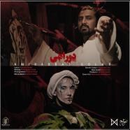امیر عباس گلاب - دوراهی
