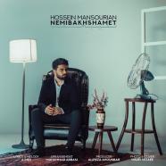 حسین منصوریان - نمیبخشمت