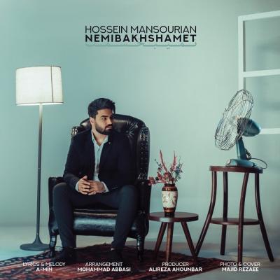 Hossein Mansourian - Nemibakhshamet