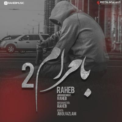 Raheb - Bamaram 2