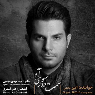 Amir Sadeghein - Samte Doorsoye Aah