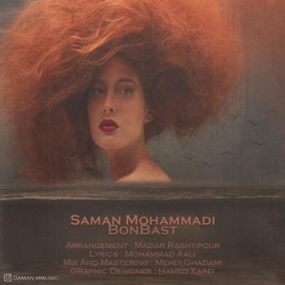 Saman Mohammadi - Bonbast