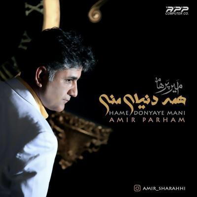 Amir Parham - Hame Donyaye Mani