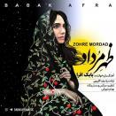 Babak Afra - Zohre Mordad