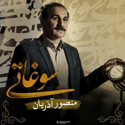 Mansour Azarian - Soghati